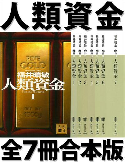 人類資金 全7冊合本版-電子書籍