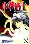 中華道士~チャイニーズ・マジック~(2)-電子書籍