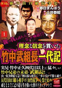 理念と信念を貫いた竹中武組長一代記 1巻