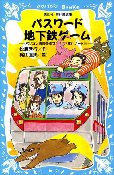 パスワード地下鉄ゲーム パソコン通信探偵団事件ノート14-電子書籍