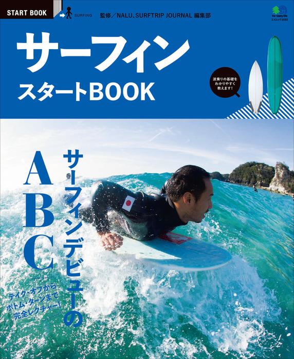 サーフィン スタートBOOK-電子書籍-拡大画像