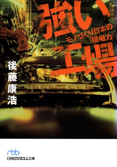強い工場 モノづくり日本の「現場力」-電子書籍