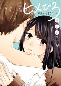 ヒメひろ-電子書籍