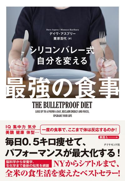 シリコンバレー式 自分を変える最強の食事-電子書籍