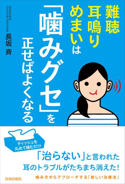 難聴・耳鳴り・めまいは「噛みグセ」を正せばよくなる-電子書籍