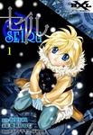セイル (1)-電子書籍