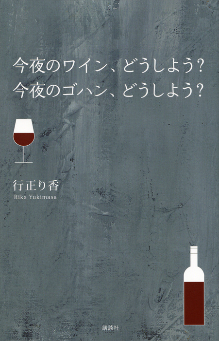 今夜のワイン、どうしよう? 今夜のゴハン、どうしよう?-電子書籍-拡大画像