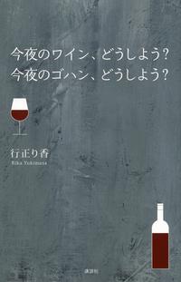 今夜のワイン、どうしよう? 今夜のゴハン、どうしよう?-電子書籍