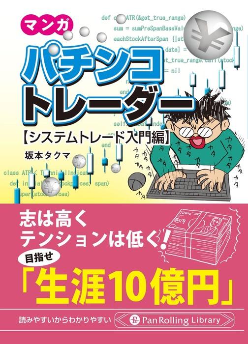 マンガ パチンコトレーダー 【システムトレード入門編】-電子書籍-拡大画像
