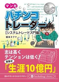 マンガ パチンコトレーダー 【システムトレード入門編】