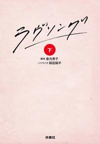 ラヴソング(下)-電子書籍