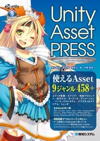 Unity Asset PRESS-電子書籍