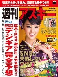 週刊アスキー 2014年 1/7・14合併号