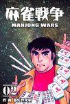 麻雀戦争 2-電子書籍