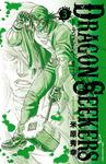DRAGON SEEKERS 3-電子書籍