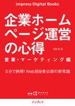 企業ホームページ運営の心得 営業・マーケティング編-電子書籍