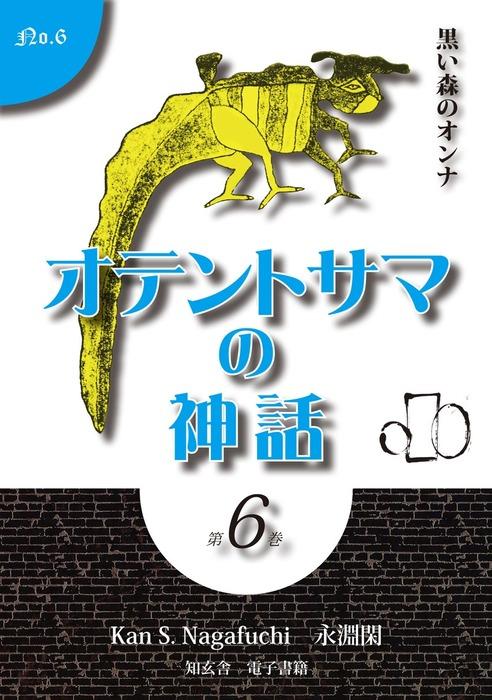 オテントサマの神話 第6巻拡大写真
