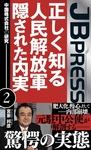 正しく知る人民解放軍 隠された内実 中国株式会社の研究2-電子書籍