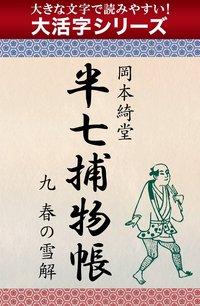 【大活字シリーズ】半七捕物帳 九 春の雪解
