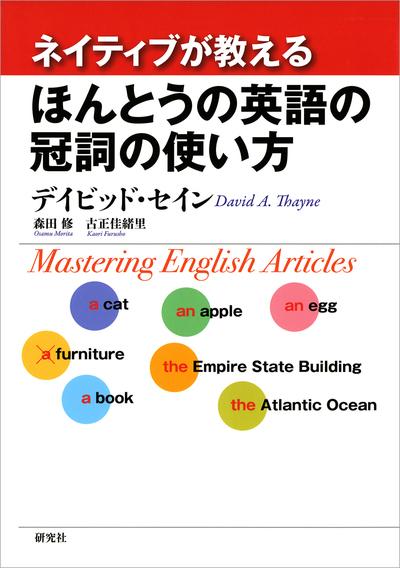 ネイティブが教える ほんとうの英語の冠詞の使い方-電子書籍