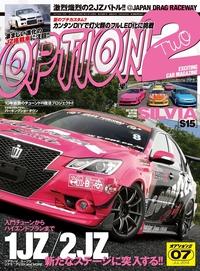 オプション2 2014年7月号-電子書籍
