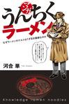 マンガ・うんちくラーメン-電子書籍