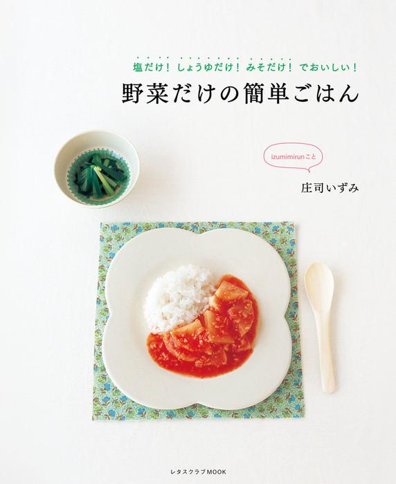 野菜だけの簡単ごはん-電子書籍-拡大画像