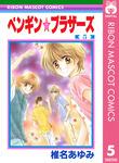ペンギン☆ブラザーズ 5-電子書籍