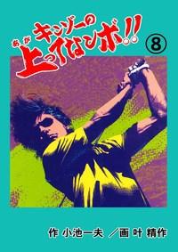 キンゾーの上ってなンボ !! 8-電子書籍