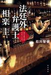 法廷外弁護士・相楽圭 はじまりはモヒートで-電子書籍