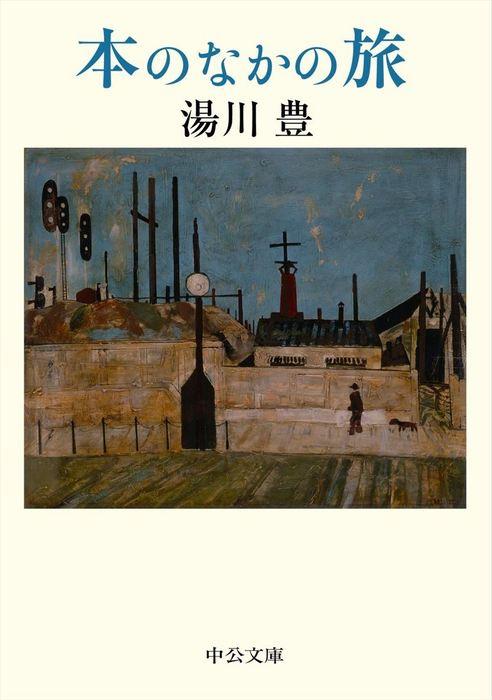 本のなかの旅-電子書籍-拡大画像