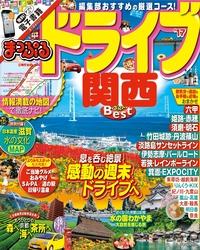 まっぷる ドライブ関西 ベスト'17-電子書籍