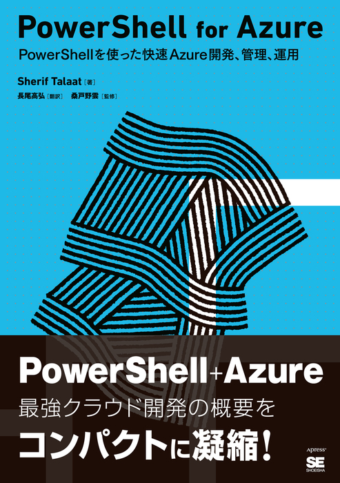 PowerShell for Azure拡大写真