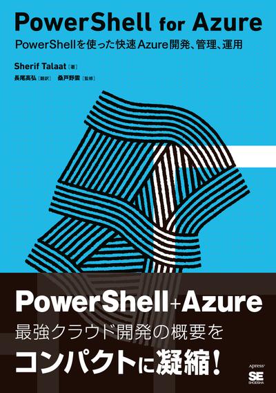 PowerShell for Azure-電子書籍