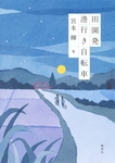 田園発 港行き自転車(下)-電子書籍