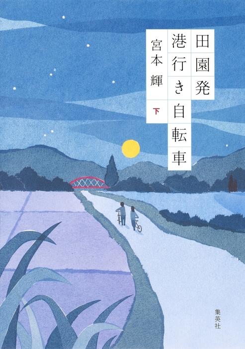 田園発 港行き自転車(下)-電子書籍-拡大画像