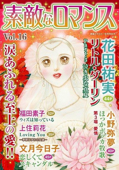 素敵なロマンス Vol.16-電子書籍