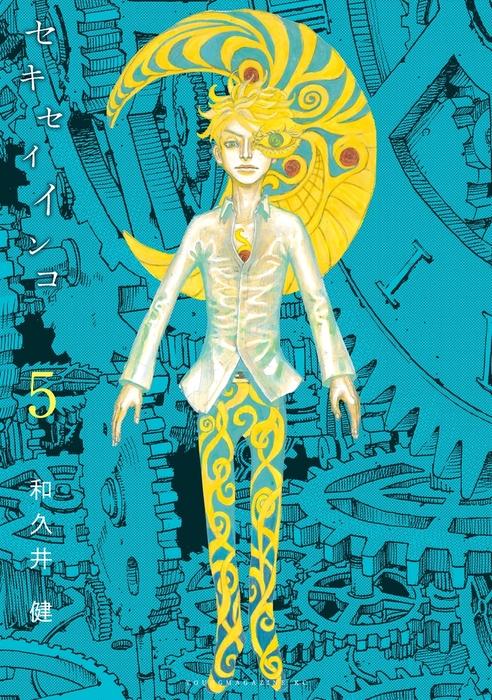 セキセイインコ(5)-電子書籍-拡大画像
