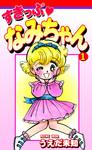 すきっぷ なみちゃん(1)-電子書籍