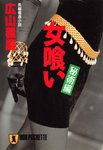 女喰い・秘術編-電子書籍