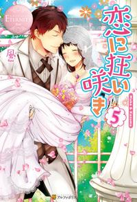 恋に狂い咲き5-電子書籍