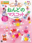 ねんどのマスコット-電子書籍