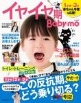 イヤイヤ期Baby-mo-電子書籍