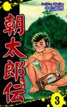 朝太郎伝(3)-電子書籍