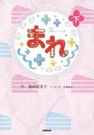 NHK連続テレビ小説 まれ 下-電子書籍