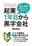 起業1年目から黒字会社-電子書籍