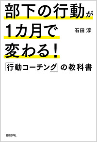 部下の行動が1カ月で変わる!「行動コーチング」の教科書-電子書籍