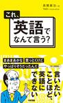 これ、英語でなんて言う?-電子書籍