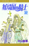 妖精国の騎士(アルフヘイムの騎士) 32-電子書籍