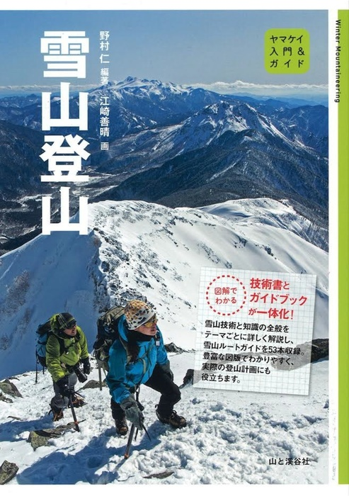 入門&ガイド 雪山登山拡大写真